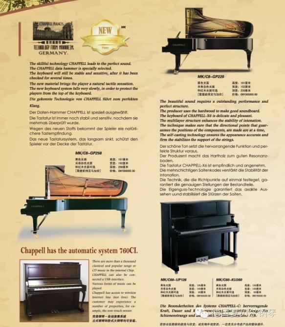 现代全新chappell夏贝尔钢琴制造技术图解[中国产业